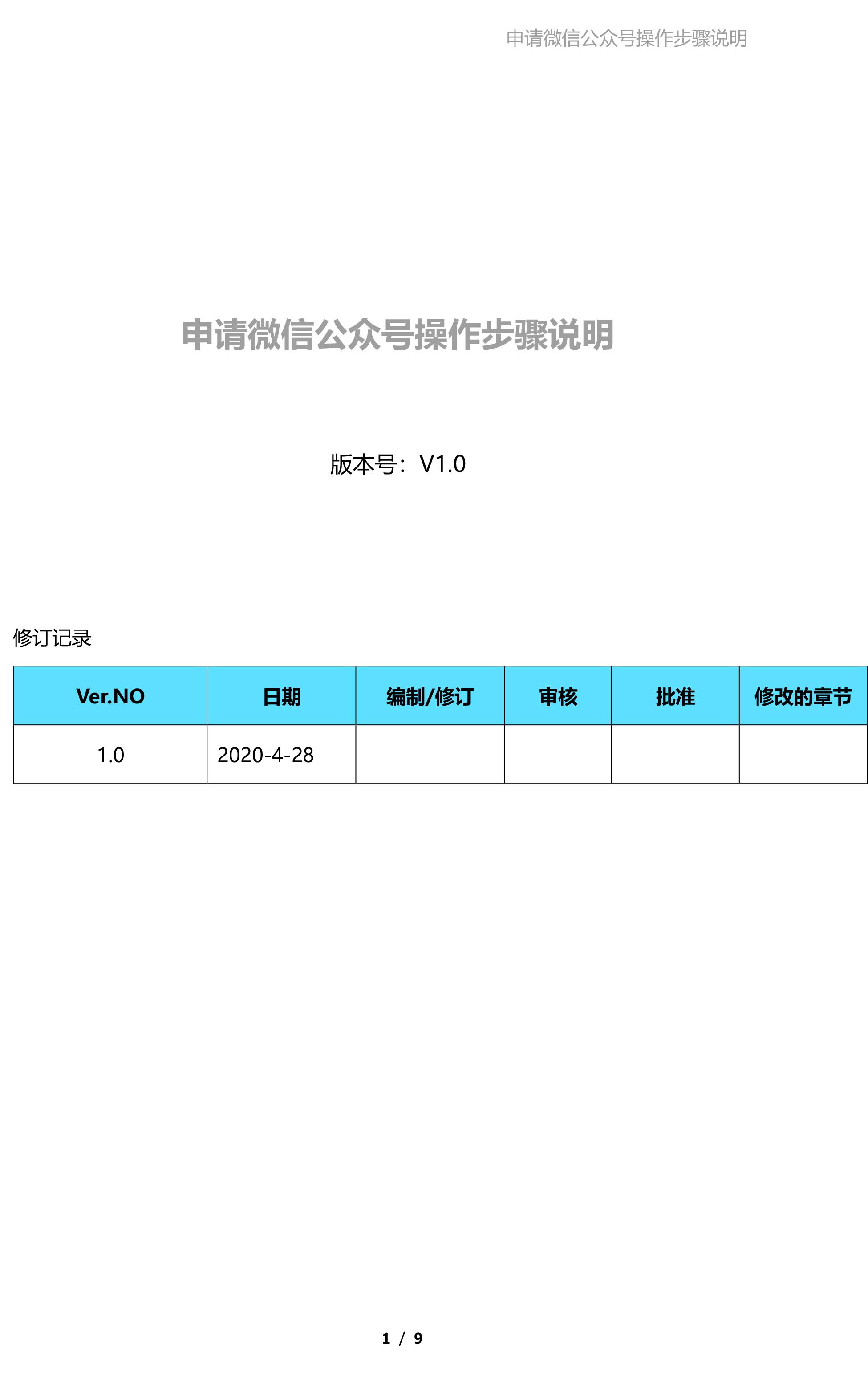 课程2附件、申请微信公众号操作步骤说明-1.jpg