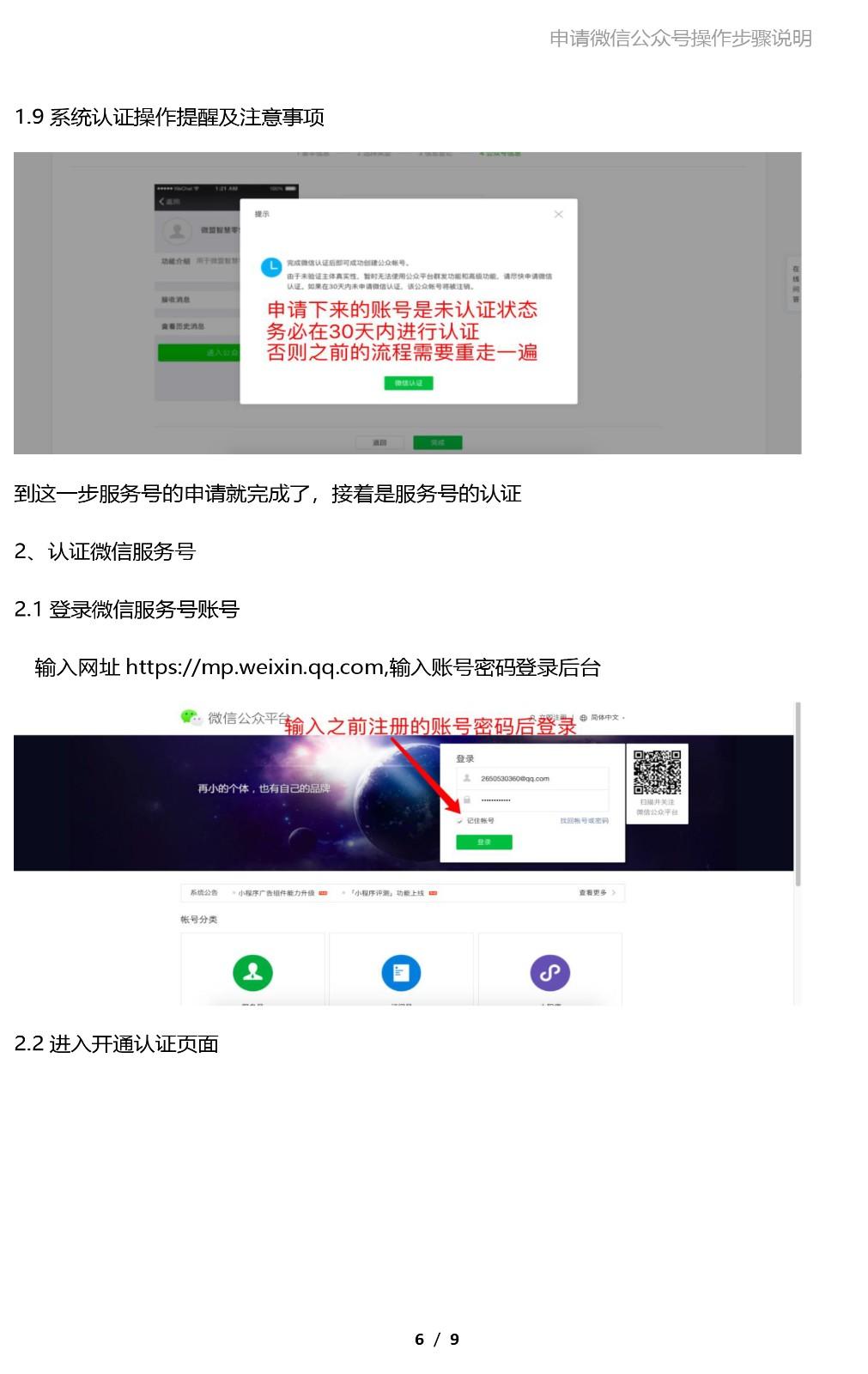 课程2附件、申请微信公众号操作步骤说明-6.jpg