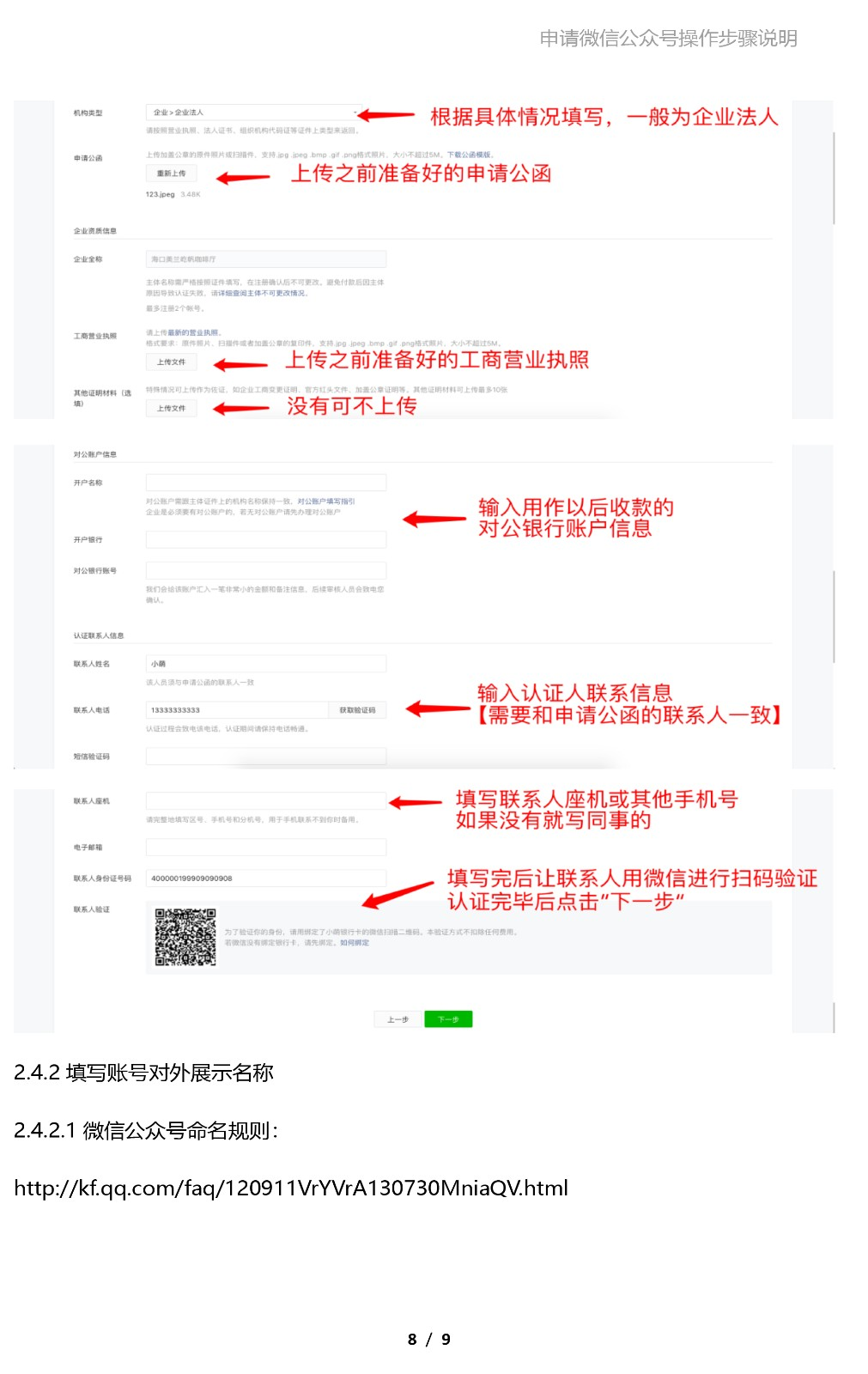 课程2附件、申请微信公众号操作步骤说明-8.jpg