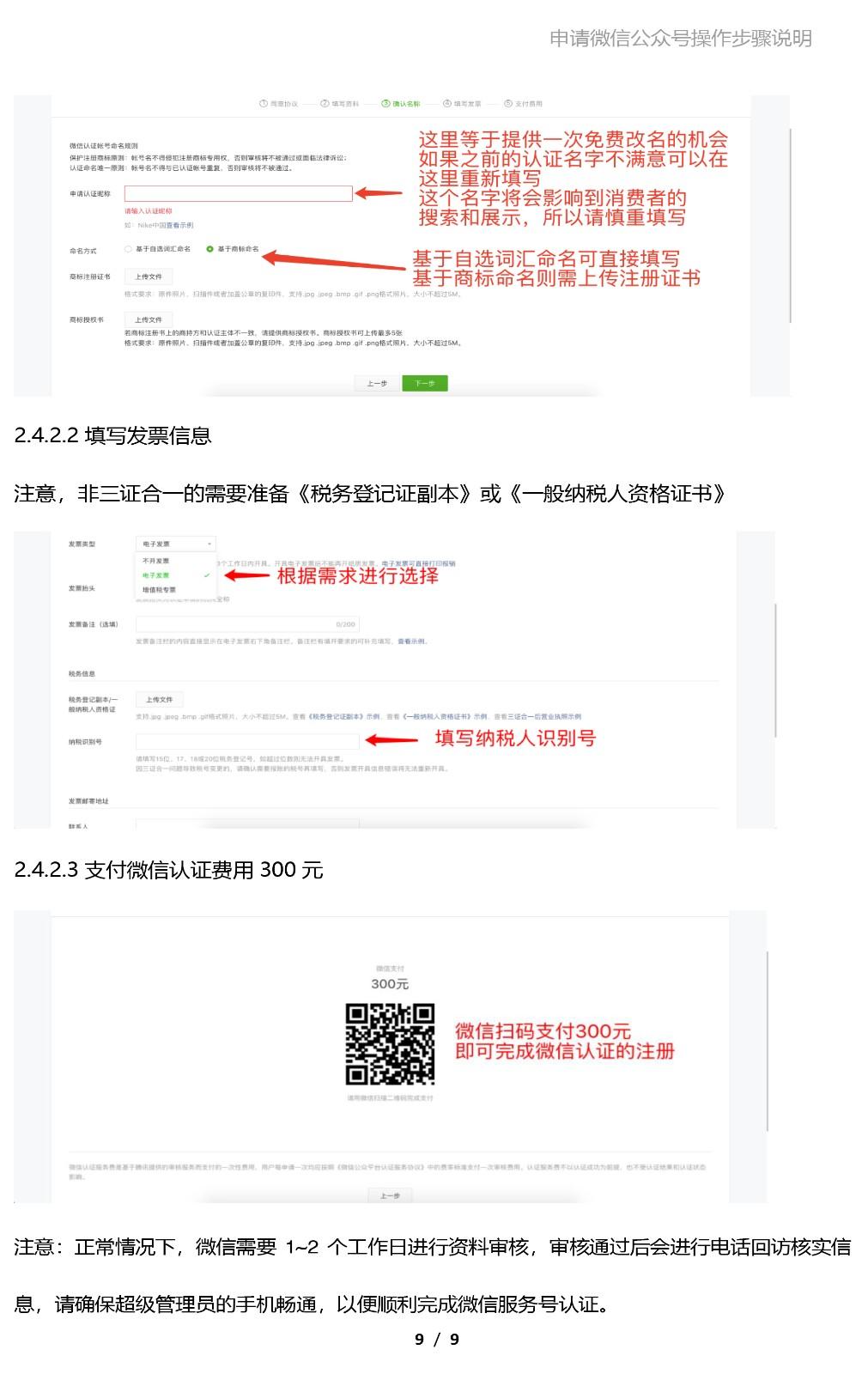 课程2附件、申请微信公众号操作步骤说明-9.jpg