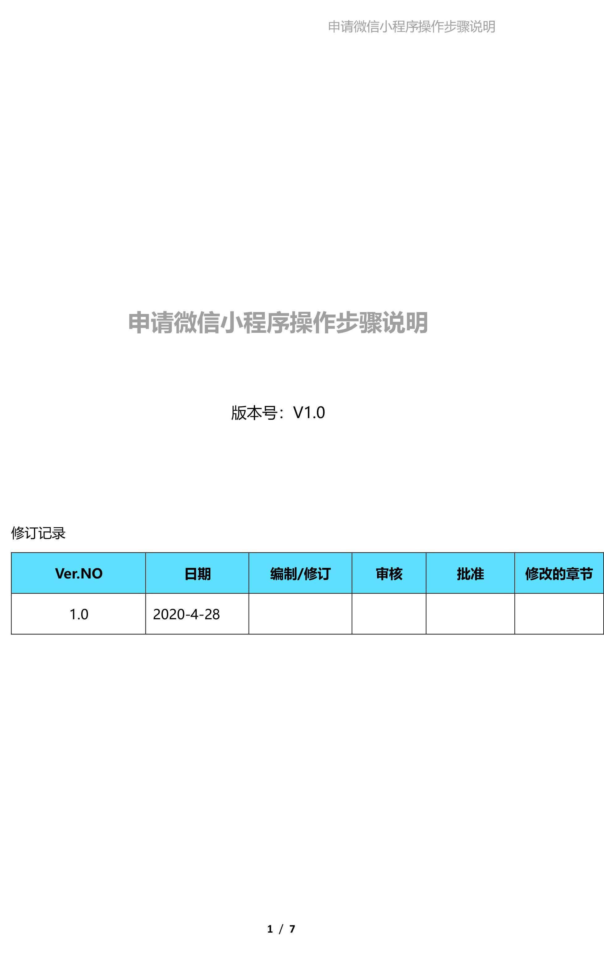 课程3附件、申请微信小程序操作步骤说明-1.jpg