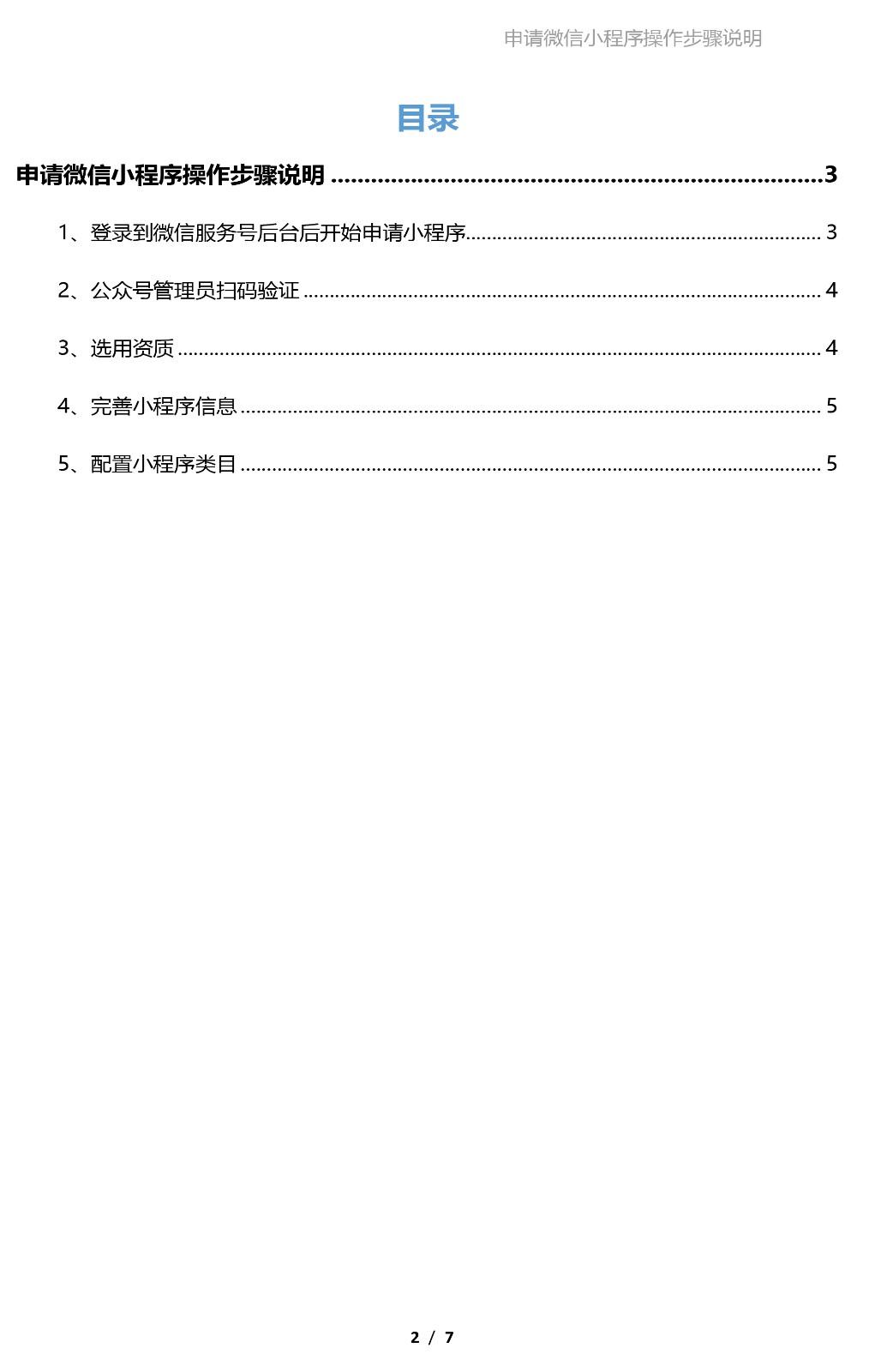 课程3附件、申请微信小程序操作步骤说明-2.jpg