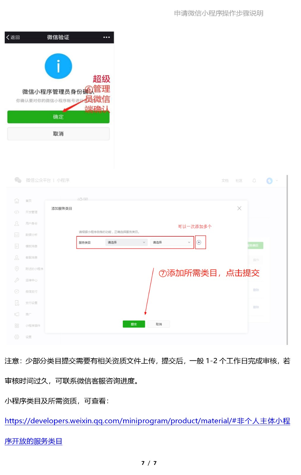课程3附件、申请微信小程序操作步骤说明-7.jpg