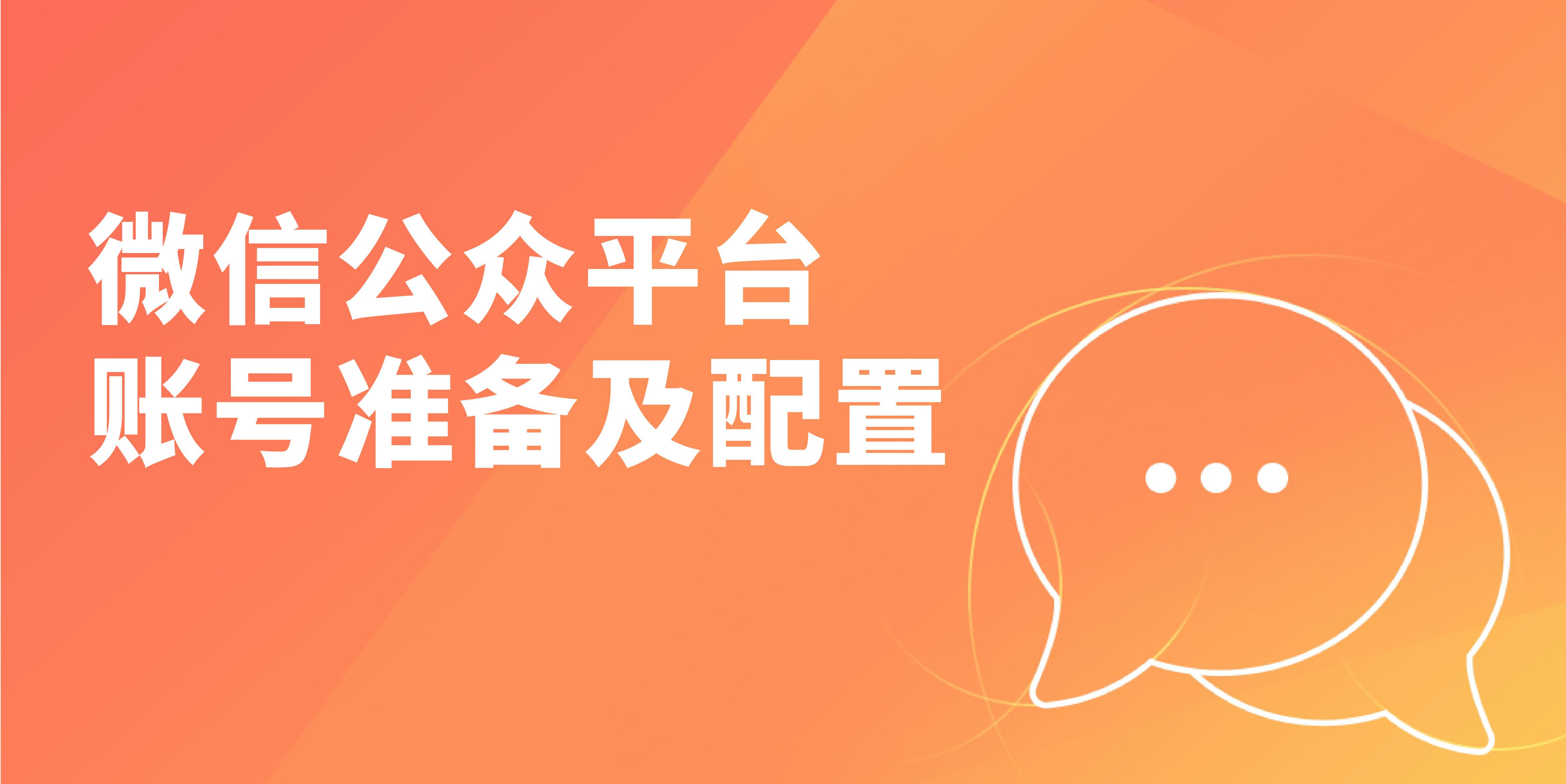 微信公众平台账号准备及配置